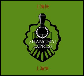 Shanghai Express: HARLEM